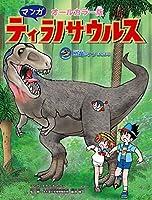 マンガ ティラノサウルス (恐竜のナゾにせまる)