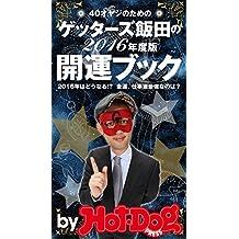 バイホットドッグプレス ゲッターズ飯田の 開運ブック 2015年 11/6号 [雑誌] by Hot-Dog PRESS