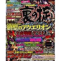 パチンコ裏の掟 2008年 02月号 [雑誌]