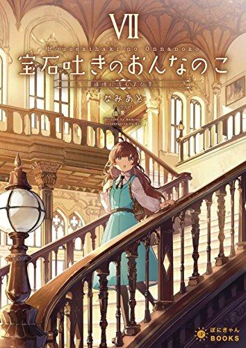 宝石吐きのおんなのこ7~追憶に沈む学び舎~ (ぽにきゃんBOOKSライトノベルシリーズ)