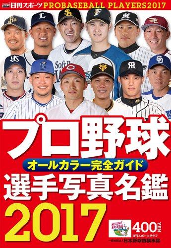 2017プロ野球選手写真名鑑 (日刊スポーツグラフ)