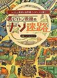 レイトン教授のナゾ迷路 (ファミ通BOOKS)