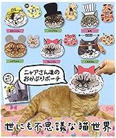 世にも不思議な猫世界 ニャアさん達のおかぶりポーチ 【全6種セット(フルコンプ)】ガチャ