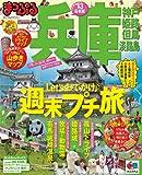 まっぷる兵庫 神戸・姫路・但馬・淡路島'13 (マップルマガジン)