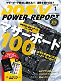 DOS/V POWER REPORT 2016年1月号 【Kindle版】