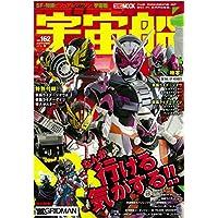 宇宙船vol.162 (ホビージャパンMOOK 890)