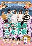 ○○温泉女子部 三ノ湯[DVD]