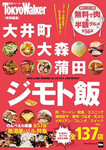 大井町・大森・蒲田 ジモト飯 (ウォーカームック)
