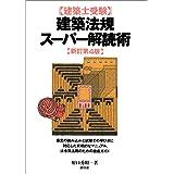 建築法規スーパー解読術 新訂第4版