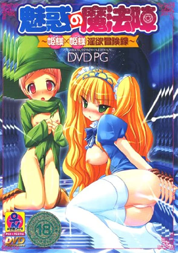 五月コンチネンタル略す魅惑の魔方陣 ~姫様×姫様(ひめひめ)淫欲冒険緑~ DVDPG