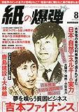月刊 紙の爆弾 2012年 08月号 [雑誌] 画像