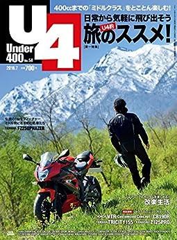 [クレタパブリッシング]のUnder400 2016年7月号
