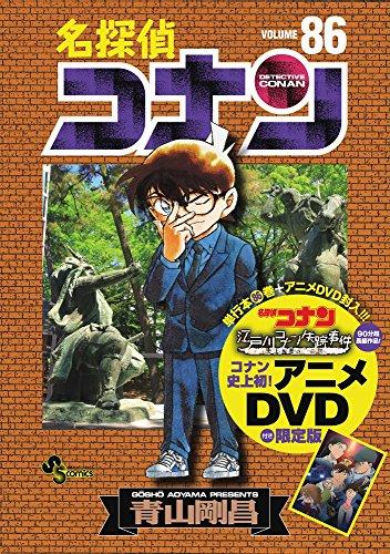 名探偵コナン 86 DVD付き限定版 (少年サンデーコミックス)の詳細を見る