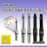 ZAFAR フレキシブルエクステンション ZF2064 S ■2種類の内「12×1.25ブラック」のみです