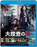 大捜査の女[Blu-ray/ブルーレイ]