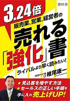 [椎尾康一]の販売業、営業、経営者の3.24倍売れる「強化」書