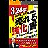 販売業、営業、経営者の3.24倍売れる「強化」書