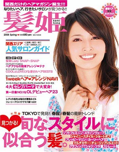 髪姫 2008Spring―関西だけのヘアマガジン (2008)  (SAN-EI MOOK)