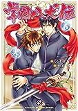 学園八犬伝 (kobunsha BLコミックシリーズ)