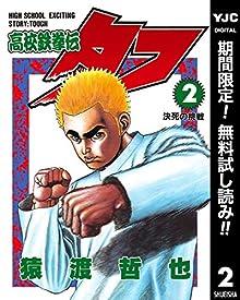 高校鉄拳伝タフ【期間限定無料】 2 (ヤングジャンプコミックスDIGITAL)
