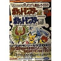 ウルトラスーパーDX(デラックス)ポケットモンスター金・銀最強トレーナーズガイド (高橋書店ゲーム攻略本シリーズ)