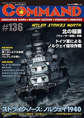 コマンドマガジン第136号: ストライク・ノース