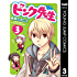 ピンク先生 3 (ヤングジャンプコミックスDIGITAL)