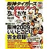 阪神タイガースDVDブック 22号