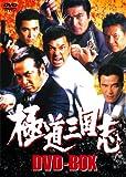 極道三国志 DVD-BOX