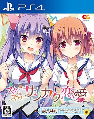 スキとスキとでサンカク恋愛 通常版 - PS4 (【封入特典】PS4・PSVitaオリジナルテーマ2種セット 同梱)