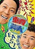 東西芸人いきなり!2人旅 Vol.1[DVD]