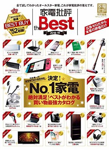 家電批評 the Best 2018―19 (100%ムックシリーズ)