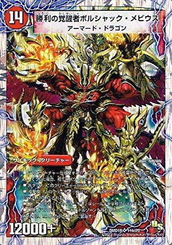 ホモビの覚醒者ボルシャック・メビウス スーパーレア デュエルマスターズ 燃えよ龍剣ガイアール dmd18-011