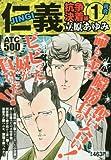 仁義 抗争決着編 1 再会 (AKITA TOP COMICS500)