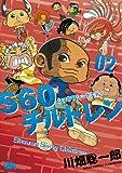 S60チルドレン(2) (イブニングコミックス)