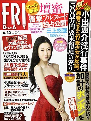 FRIDAY(フライデー) 2017年 6/30 号 [雑誌]