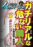 女たちのサスペンス vol.21ガチリアルな危ない隣人 (家庭サスペンス)