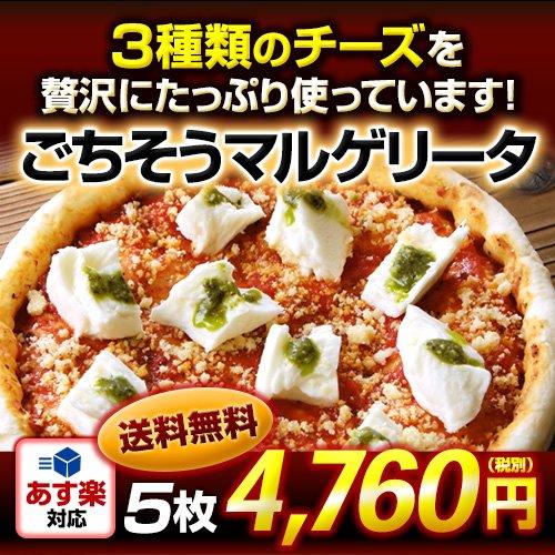 神戸ピザ『3倍すごチーズごちそうマルゲリータ』