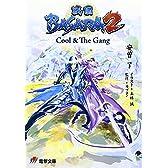 戦国BASARA2―Cool&The Gang (電撃文庫)