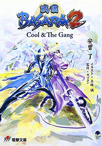 戦国BASARA2―Cool&The Gang (電撃文庫)の詳細を見る