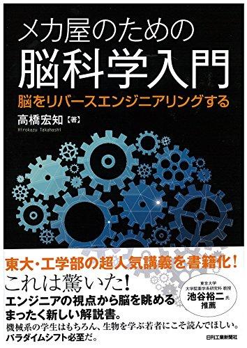 脳科学について知りたい人へ最初に渡したい一冊──『メカ屋のための脳科学入門-脳をリバースエンジニアリングする-』