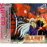 BABEL 【PCエンジン】