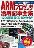 ARMプロセッサ活用記事全集[1700頁収録CD-ROM付き] (アーカイブスシリーズ)