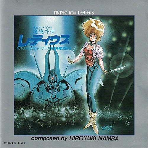 魔境外伝 レディウス オリジナル・サウンドトラック