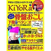 KiYoRa vol.2 骨盤おこしで下腹ペタンコ!(わかさ夢MOOK 55)