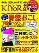 KiYoRa vol.2 骨盤おこしで下腹ペタンコ! (わかさ夢MOOK 55)