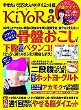KiYoRa vol.2 骨盤おこしで下腹ペタンコ!