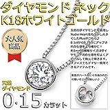 ネックレス アクセサリー ダイヤモンド ネックレス 一粒 0.15ct K18 ホワイトゴールド Nudie Heart Plus(ヌーディーハートプラス)人気の覆輪留 ペンダント