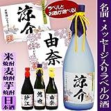 名入れ酒 メッセージ入り 【和紙ラベル 「和ごころ」 】焼酎・日本酒から選択 (日本酒, 鯉ラベル)