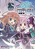 アンジュ・ヴィエルジュ crossL.I.N.K.s (電撃コミックスNEXT)